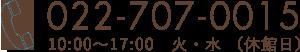 022-707-0015